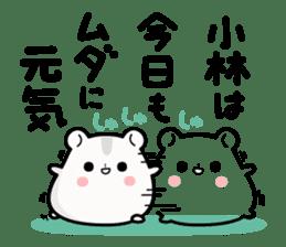 Hamster / Kobayashi sticker #11866192