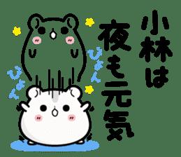 Hamster / Kobayashi sticker #11866193
