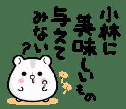 Hamster / Kobayashi sticker #11866196