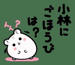 Hamster / Kobayashi sticker #11866197