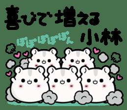 Hamster / Kobayashi sticker #11866199