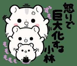 Hamster / Kobayashi sticker #11866200