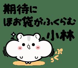 Hamster / Kobayashi sticker #11866202