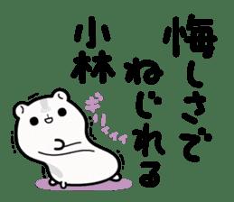 Hamster / Kobayashi sticker #11866203