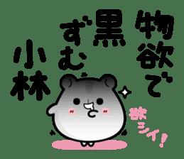 Hamster / Kobayashi sticker #11866206