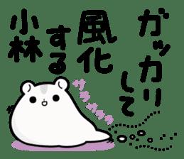 Hamster / Kobayashi sticker #11866207