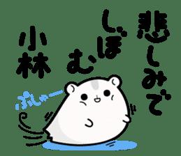 Hamster / Kobayashi sticker #11866208