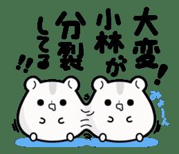 Hamster / Kobayashi sticker #11866209