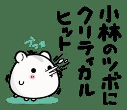 Hamster / Kobayashi sticker #11866210