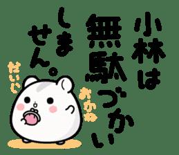 Hamster / Kobayashi sticker #11866211