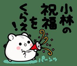 Hamster / Kobayashi sticker #11866218