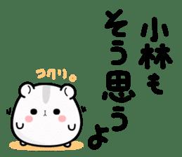 Hamster / Kobayashi sticker #11866220