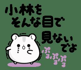 Hamster / Kobayashi sticker #11866221