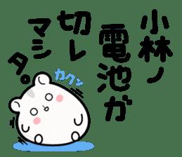 Hamster / Kobayashi sticker #11866223