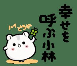 Hamster / Kobayashi sticker #11866226