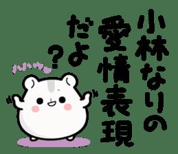 Hamster / Kobayashi sticker #11866227