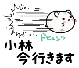 Hamster / Kobayashi sticker #11866228