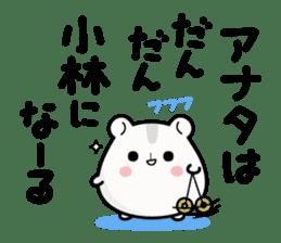 Hamster / Kobayashi sticker #11866229