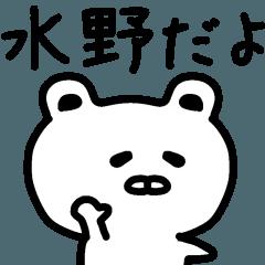 The sticker of Mizuno dedicated