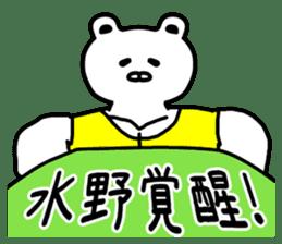 The sticker of Mizuno dedicated sticker #11878105