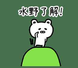 The sticker of Mizuno dedicated sticker #11878106