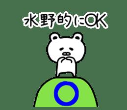 The sticker of Mizuno dedicated sticker #11878108
