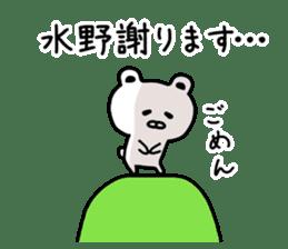 The sticker of Mizuno dedicated sticker #11878111