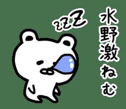 The sticker of Mizuno dedicated sticker #11878113