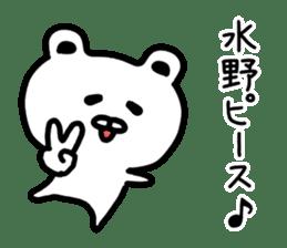 The sticker of Mizuno dedicated sticker #11878114