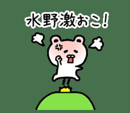 The sticker of Mizuno dedicated sticker #11878115