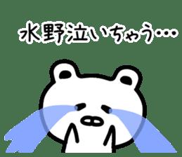 The sticker of Mizuno dedicated sticker #11878116
