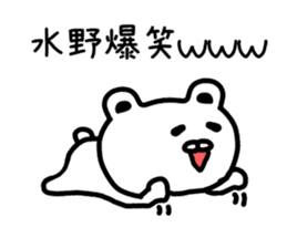 The sticker of Mizuno dedicated sticker #11878117