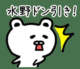 The sticker of Mizuno dedicated sticker #11878123