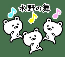 The sticker of Mizuno dedicated sticker #11878125