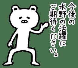 The sticker of Mizuno dedicated sticker #11878126