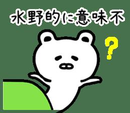 The sticker of Mizuno dedicated sticker #11878127