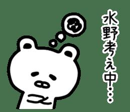 The sticker of Mizuno dedicated sticker #11878130