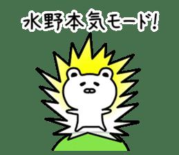 The sticker of Mizuno dedicated sticker #11878136