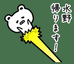 The sticker of Mizuno dedicated sticker #11878137