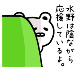 The sticker of Mizuno dedicated sticker #11878138