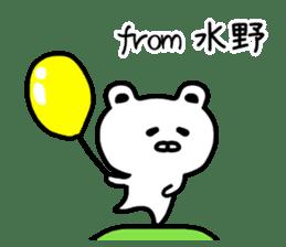 The sticker of Mizuno dedicated sticker #11878140