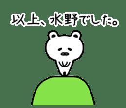 The sticker of Mizuno dedicated sticker #11878141