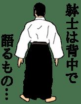 Japanese-budo taido sticker #11880334