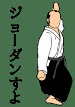 Japanese-budo taido sticker #11880354