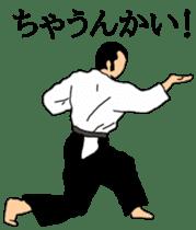 Japanese-budo taido sticker #11880357