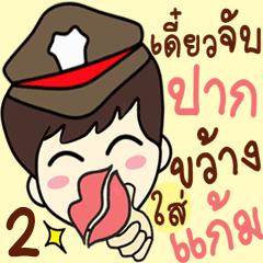 ตำรวจน่ารัก 2 (ที่รัก)