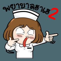 พยาบาลฮาเฮ ชุด 2
