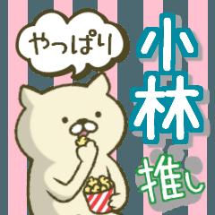 After all Kobayashi's sticker