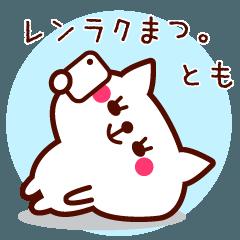 Cat Tomo sticker
