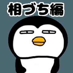 I Penguin 3 aizuchi